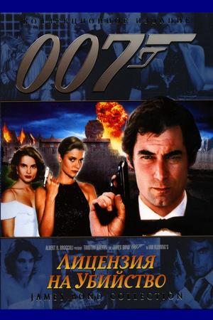 Фильм «Лицензия на убийство» (1989)