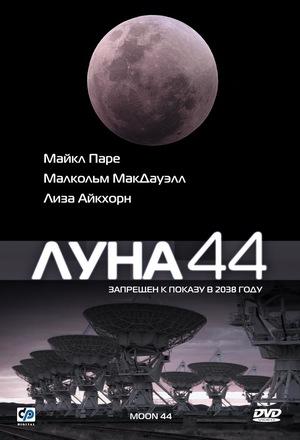 Фильм «Луна 44» (1990)