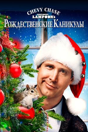 Фильм «Рождественские каникулы» (1989)