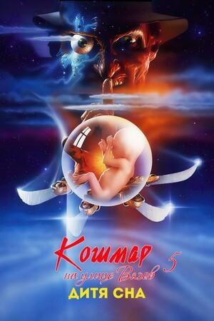 Фильм «Кошмар на улице Вязов 5: Дитя сна» (1989)