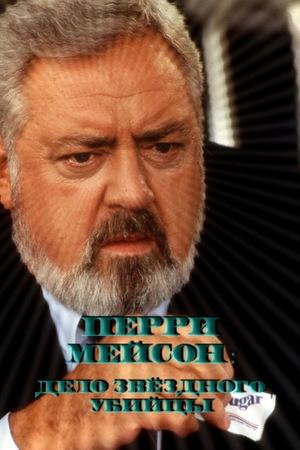 Фільм «Перри Мейсон: Дело звездного убийцы» (1989)