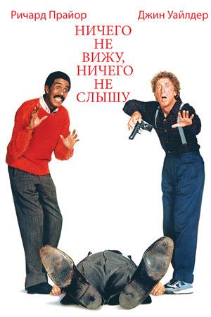 Фильм «Ничего не вижу, ничего не слышу» (1989)