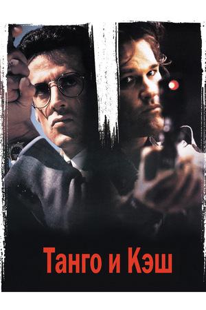 Фильм «Танго и Кэш» (1989)