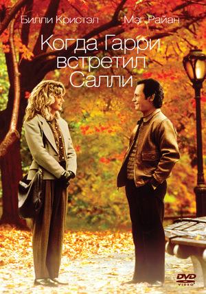 Фильм «Когда Гарри встретил Салли» (1989)