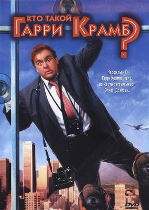 Фильм «Кто такой Гарри Крамб?» (1989)