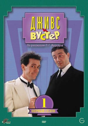 Сериал «Дживс и Вустер» (1990 – 1993)