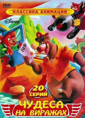 Сериал «Чудеса на виражах» (1990 – 1991)