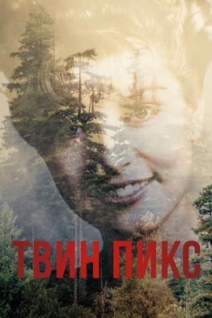 Сериал «Твин Пикс» (1990 – 1991)