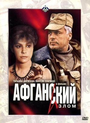 Фільм «Афганський злам» (1991)