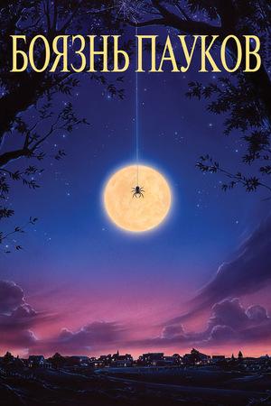 Фильм «Боязнь пауков» (1990)