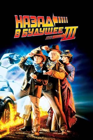 Фильм «Назад в будущее 3» (1990)