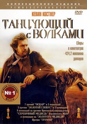Фильм «Танцующий с волками» (1990)