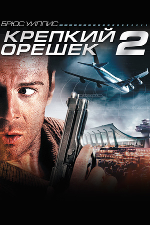 Фильм «Крепкий орешек 2» (1990)