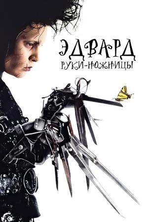 Фильм «Эдвард руки-ножницы» (1990)