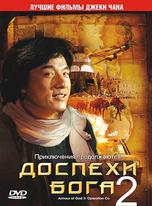 Фильм «Доспехи Бога 2: Операция Кондор» (1991)