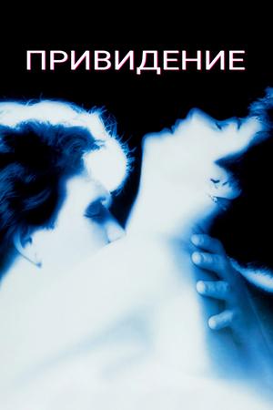 Фильм «Привидение» (1990)