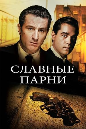 Фильм «Славные парни» (1990)