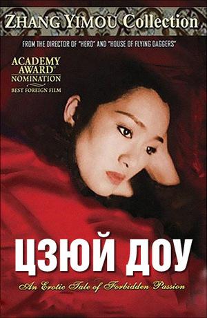 Фильм «Цзюй Доу» (1990)