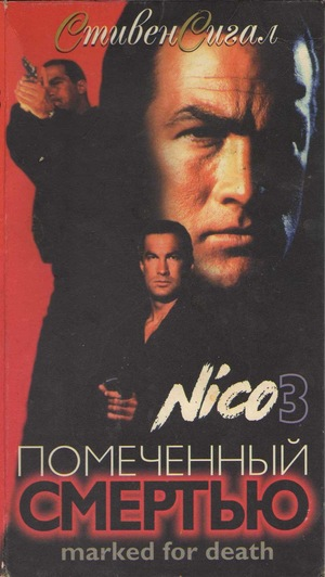 Фильм «Отмеченный смертью» (1990)