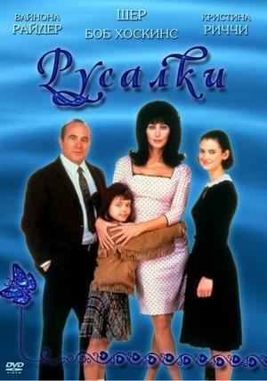 Фильм «Русалки» (1990)