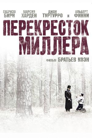 Фильм «Перекресток Миллера» (1990)