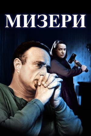 Фильм «Мизери» (1990)