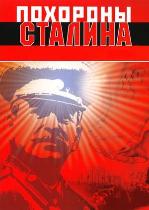 Фильм «Похороны Сталина» (1990)