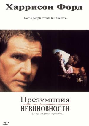 Фильм «Презумпция невиновности» (1990)