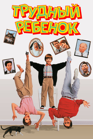 Фильм «Трудный ребенок» (1990)