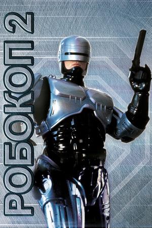 Фильм «Робокоп 2» (1990)