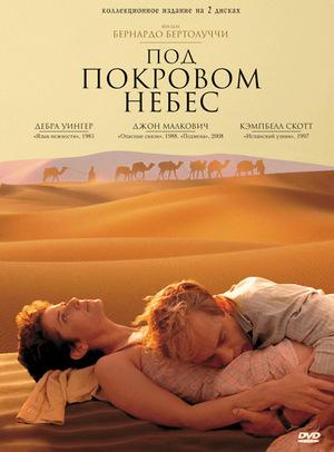 Фильм «Под покровом небес» (1990)