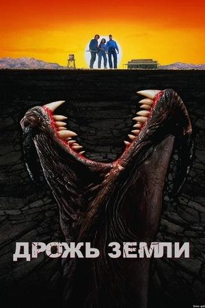 Фильм «Дрожь земли» (1989)