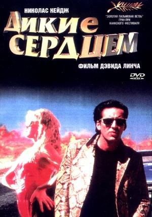 Фильм «Дикие сердцем» (1990)