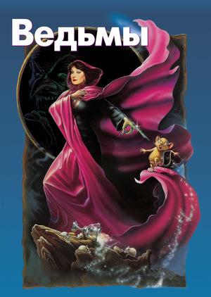 Фильм «Ведьмы» (1989)