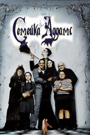 Фильм «Семейка Аддамс» (1991)