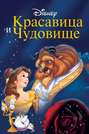 Мультфильм «Красавица и чудовище» (1991)