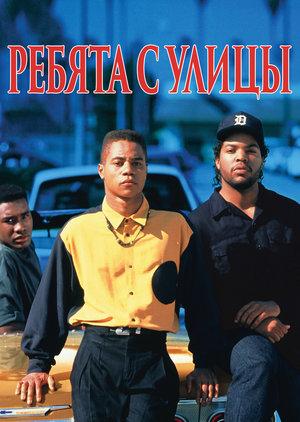 Фильм «Ребята с улицы» (1991)