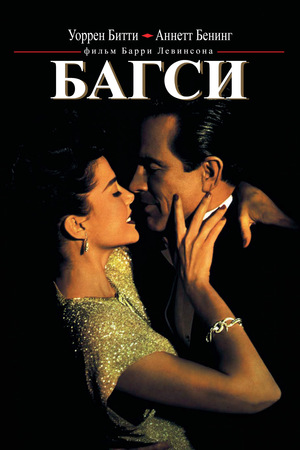 Фильм «Багси» (1991)