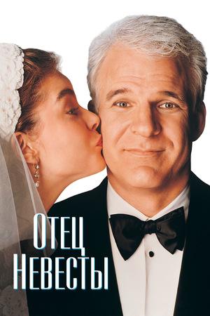 Фильм «Отец невесты» (1991)