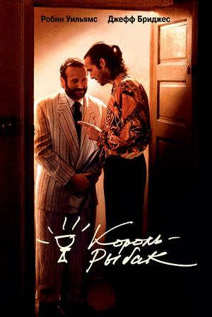 Фильм «Король-рыбак» (1991)