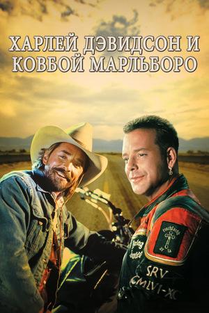 Фильм «Харлей Дэвидсон и ковбой Мальборо» (1991)