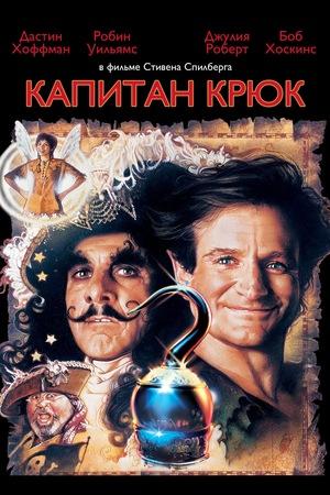 Фильм «Капитан Крюк» (1991)