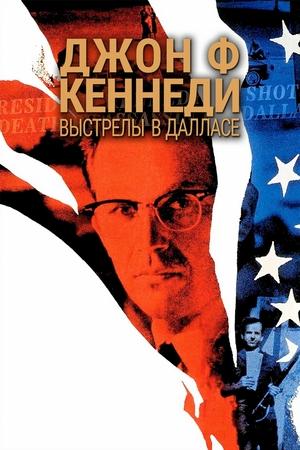 Фильм «Джон Ф. Кеннеди: Выстрелы в Далласе» (1991)