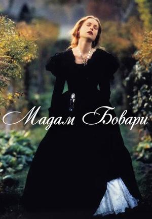 Фильм «Мадам Бовари» (1991)