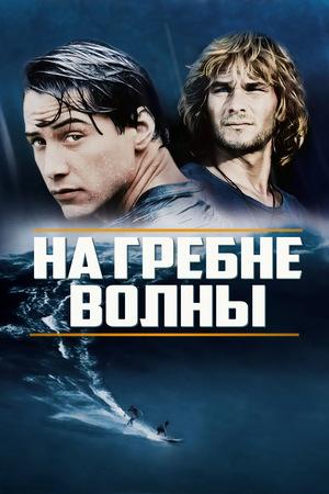 Фильм «На гребне волны» (1991)