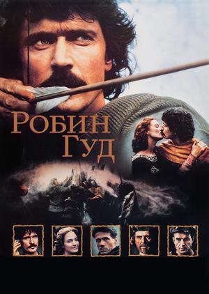 Фильм «Робин Гуд» (1991)