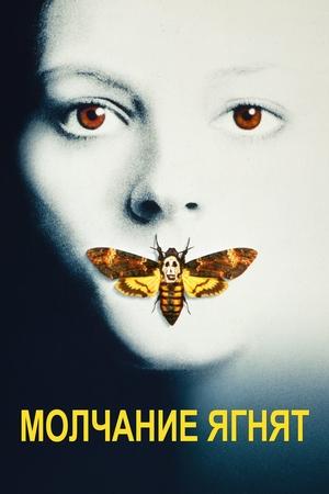 Фильм «Молчание ягнят» (1990)