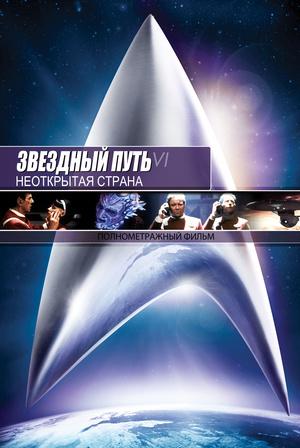 Фильм «Звездный путь 6: Неоткрытая страна» (1991)