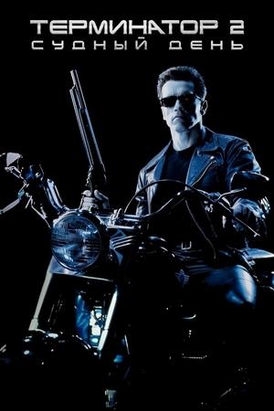 Фильм «Терминатор 2: Судный день» (1991)