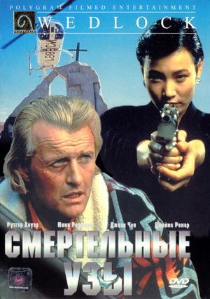 Фильм «Смертельные узы» (1991)